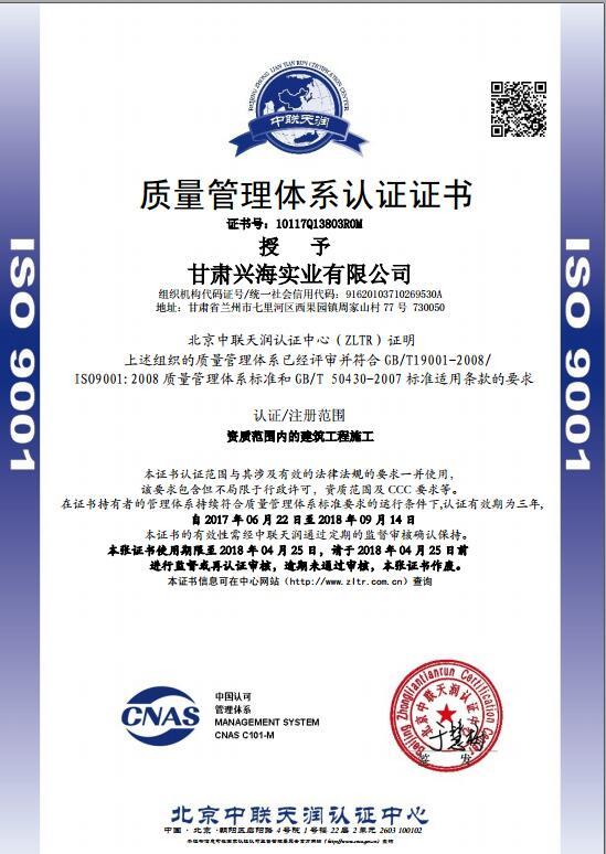 兰州质量认证3标一体认证企业投标/客户合作的必备证书