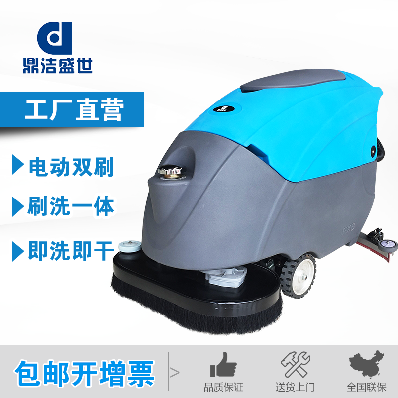 全自动洗地机DJ660手推式机场车站地面清洗