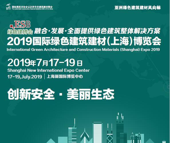 2019第二届上海国际绿色木业博览会