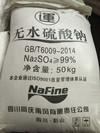 重慶名宏無水硫酸鈉 元明粉工業級含量高出廠價