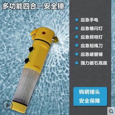 安全錘手電筒 車載多功能USB聲光報警破窗器太陽能戶外應急工作燈