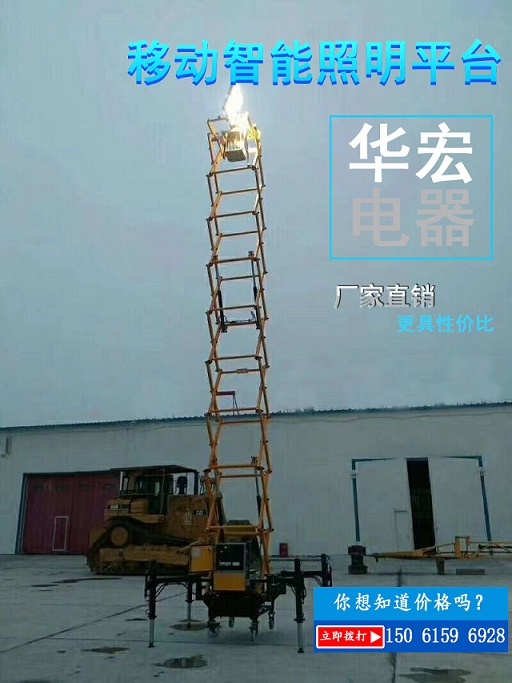 SFW6131移動智能照明平台大型施工救援照明燈塔移動升降