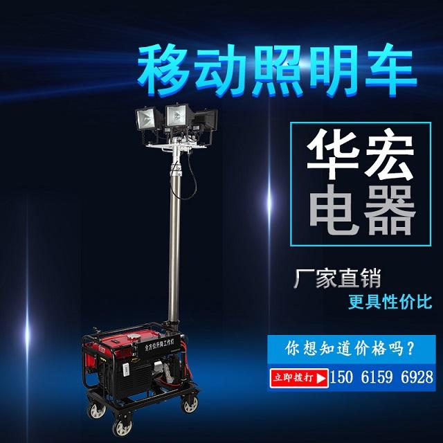 BMD-E454500配本田2KW發電機組移動照明車
