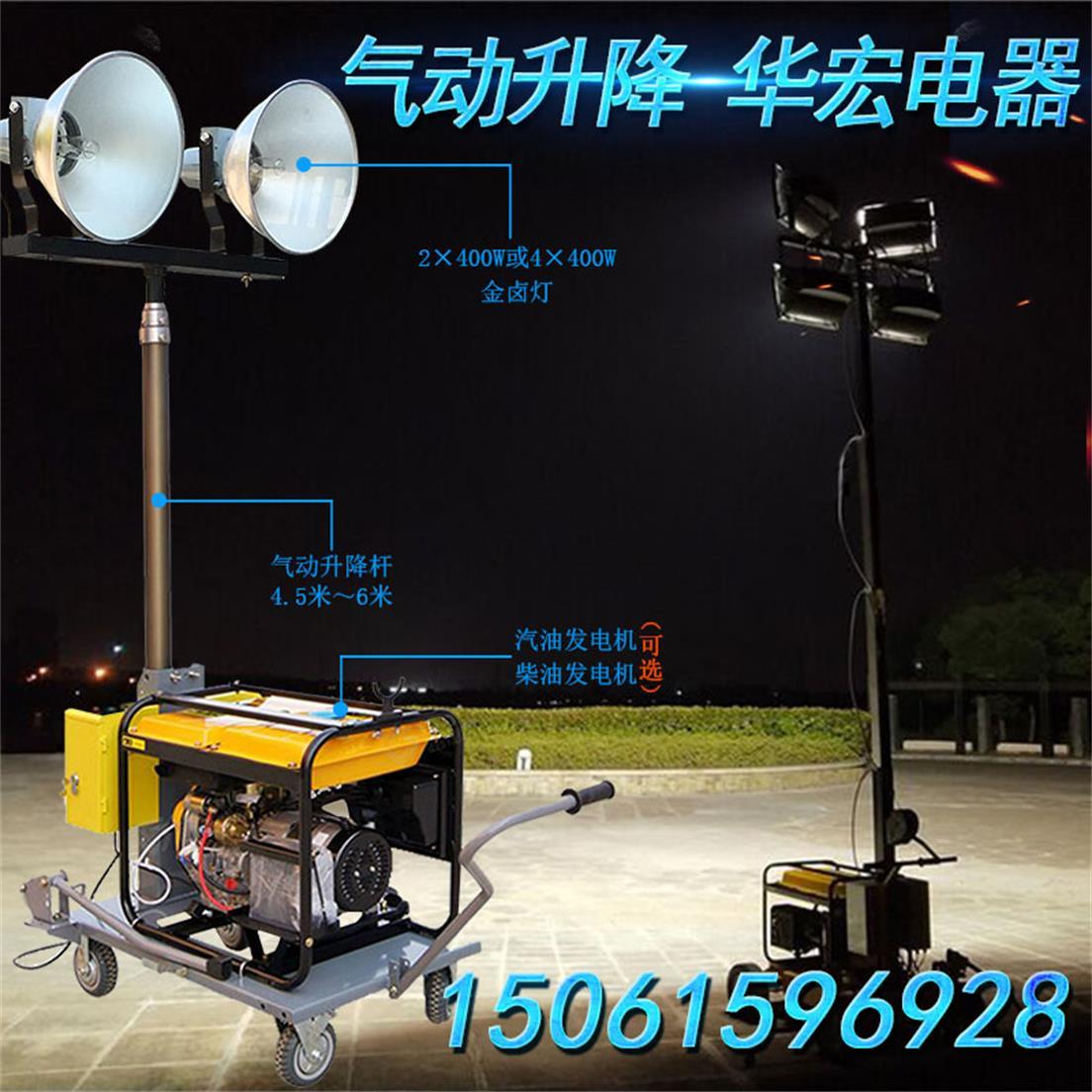 遙控升降移動照明氣桿自動升降1KW金鹵燈13小時升降工作燈塔