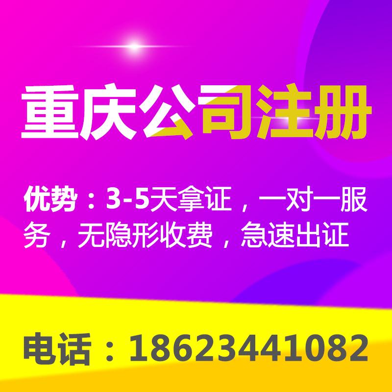 重庆江北区公司注册代办营业执照 商标注册 公司注销代办