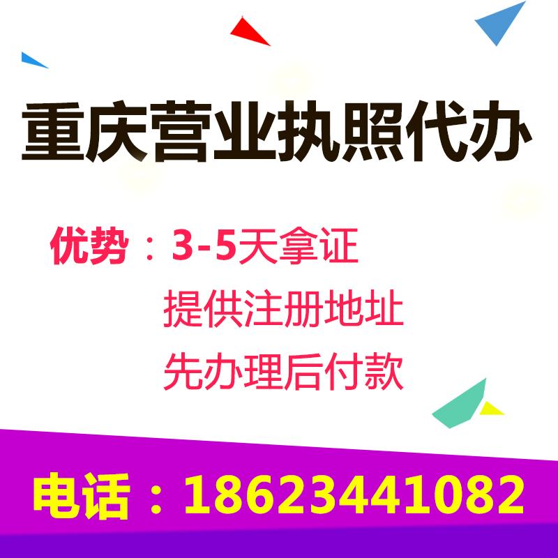 重庆九龙坡区代办注册个体营业执照