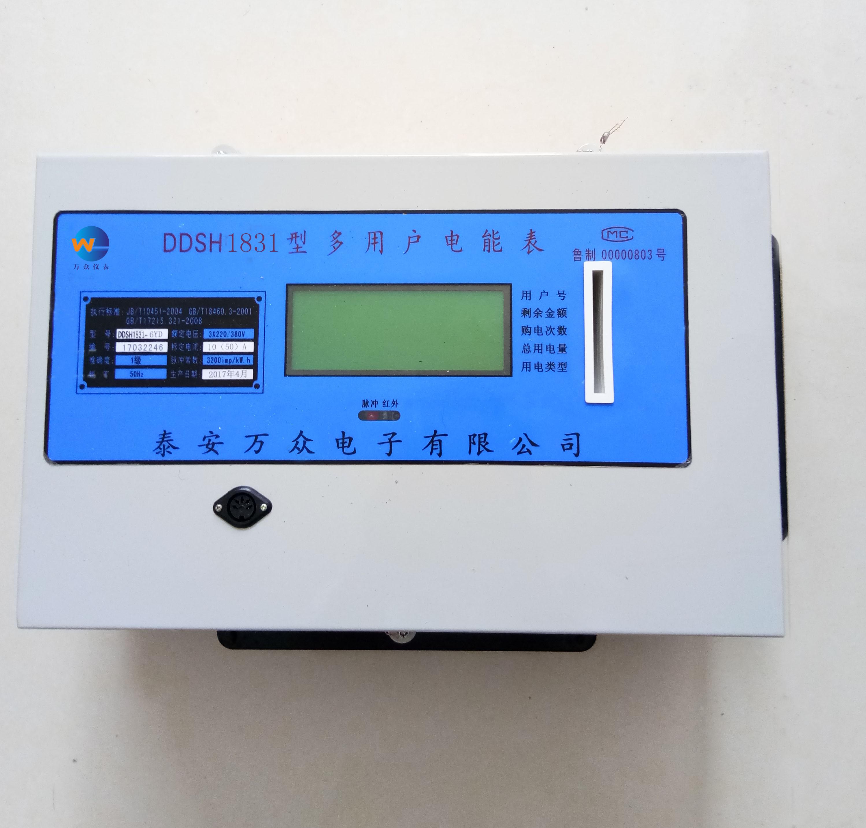 DDSH1703型射频卡多用户智能电能表,谷峰平型