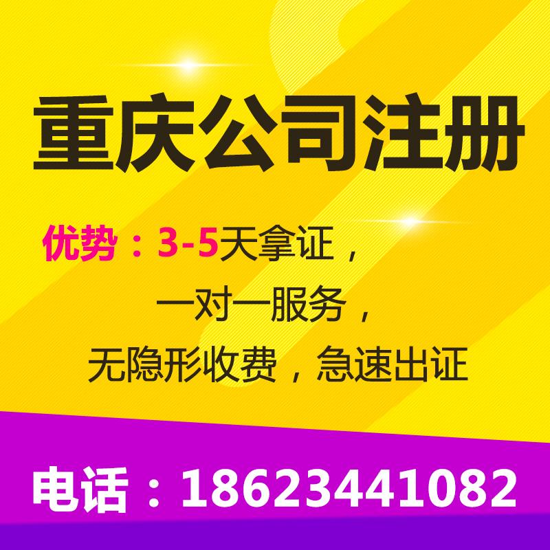 重庆渝北区公司注册代办营业执照 可提供地址