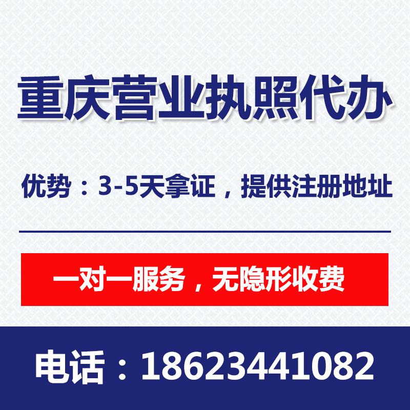 重庆巴南区代办注册公司办理营业执照需要什么资料