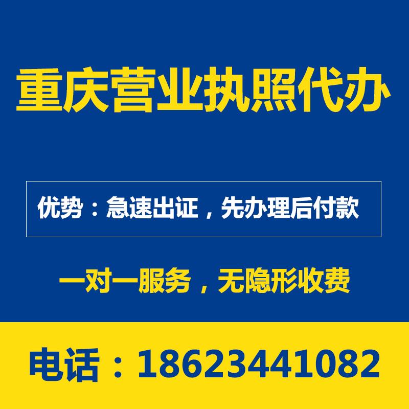 重庆永川代办注册公司办理营业执 商标注册代办