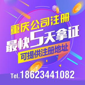 重庆渝北区个体营业执照代办流程及费用