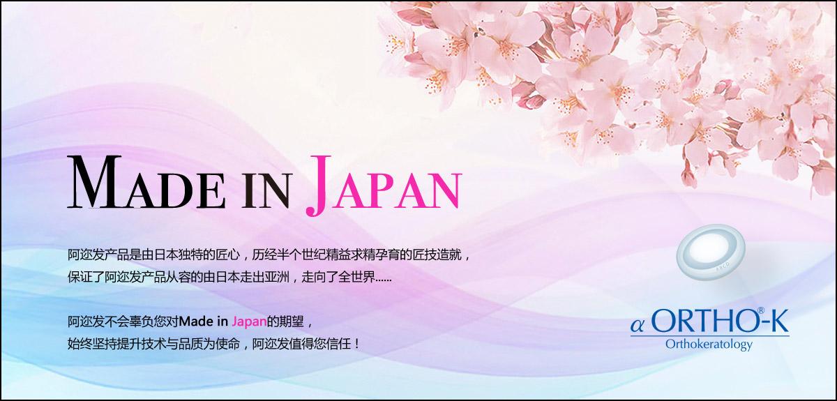 日本進口阿爾法OK鏡北京阿爾法角膜塑形鏡免費檢查阿邇法角膜塑形鏡代理