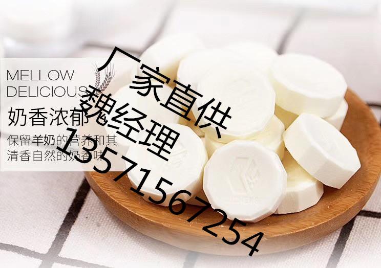 陕西羊奶片代加工厂家贴牌生产