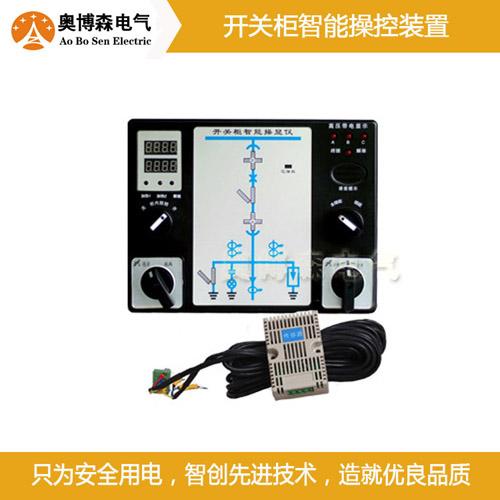 奧博森新理念gr55-600開關柜測溫裝置