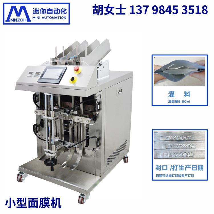 面膜灌裝包裝機,面膜機器多少錢一臺,自動面膜機