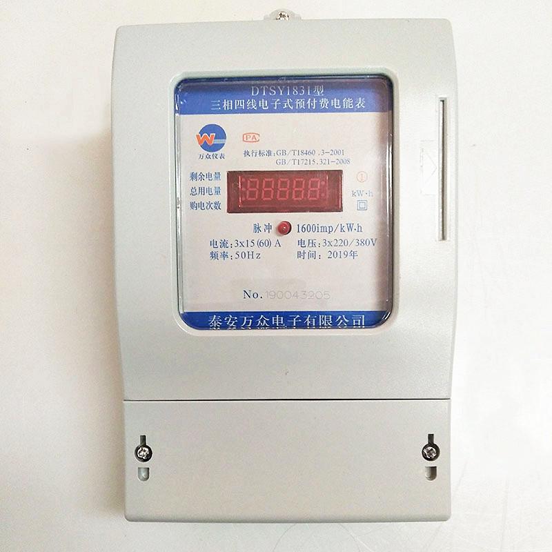 三相刷卡/插卡IC卡預付費智能電表廠家報價