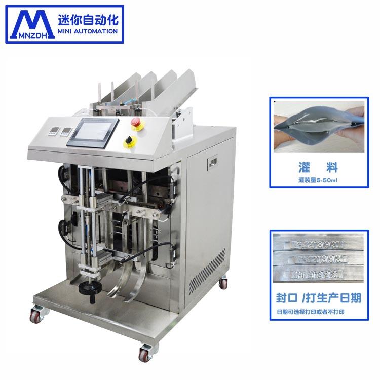 面膜灌裝機全自動,立式面膜機,面膜生產設備