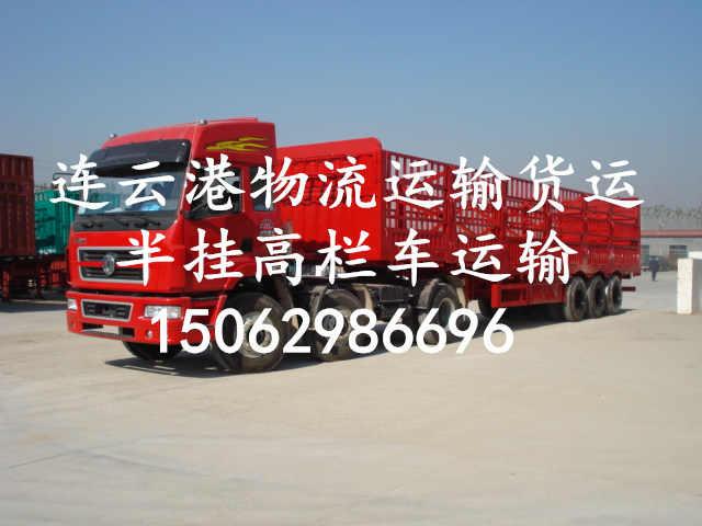 连云港到威海物流专线公司连云港到威海大件运输货运配货零担整车