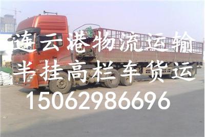 连云港到济宁物流专线公司连云港到济宁大件运输货运配货零担整车