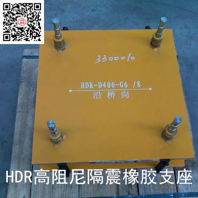 HDR高阻尼鋼結構隔震橡膠支座