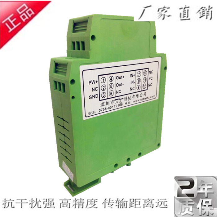 一进二出0-5v、0-3v信号分配隔离器0-10v、工业级传感器