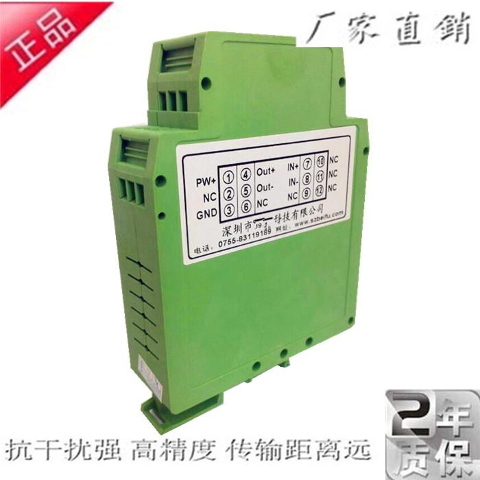 0-75mv直流工业级隔离器4-20ma、0-5v分配器