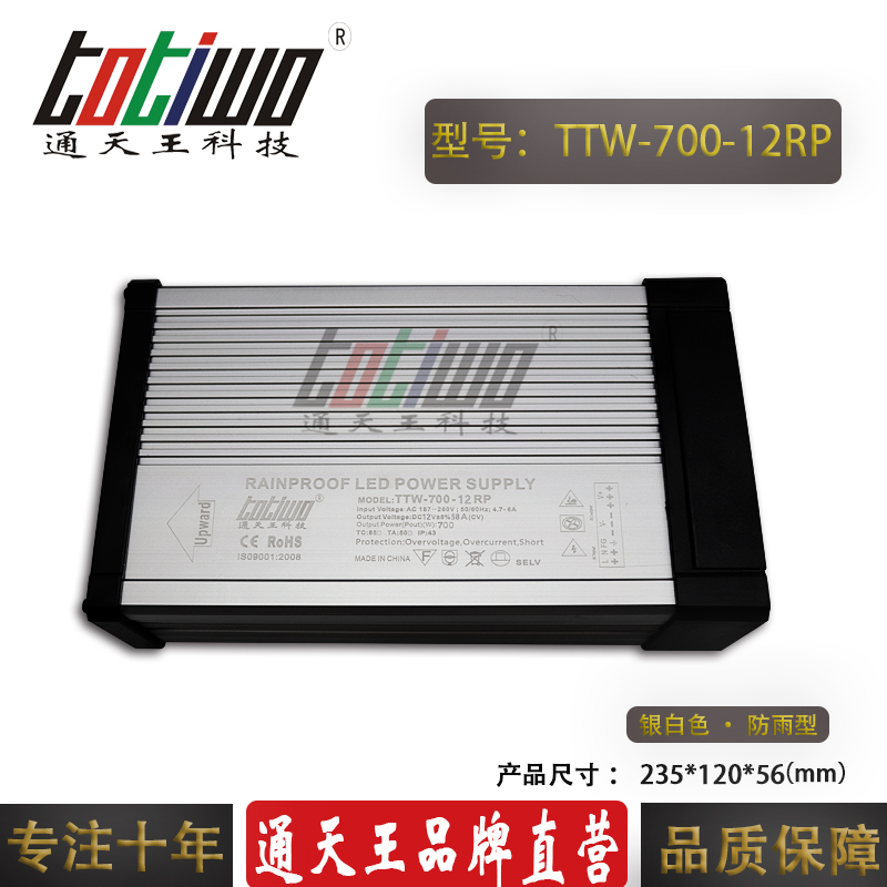 12V700W大功率防雨开关电源LED亮化工程型材铝壳直流灯条灯带招牌