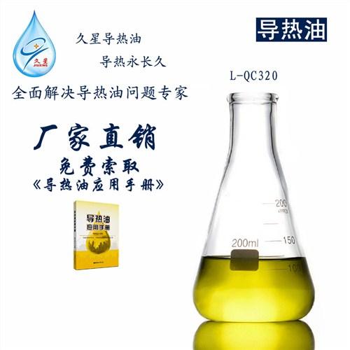 云南久星直供开式系统专用矿物导热油L-QB300价格优惠
