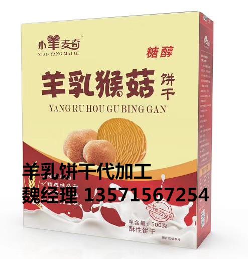陕西羊奶猴菇饼干代加工厂家20件起