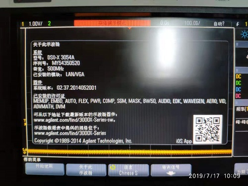 是德DSOX3054A 示波器含全套應用測試軟件