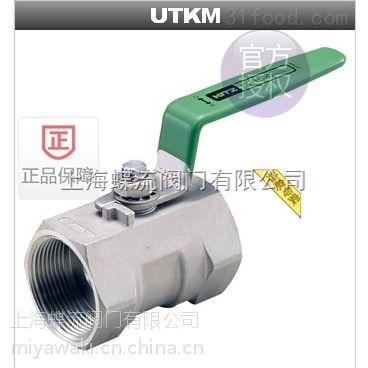 供应日本北泽UTK600不锈钢螺纹球阀大量现货