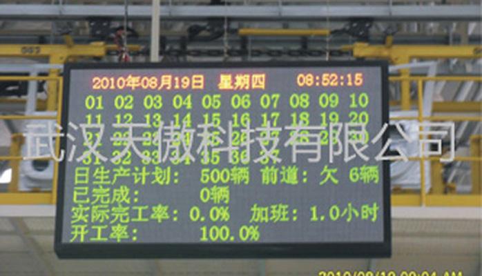 天傲无线安灯系统电子看板andon系统TA-U9785 -书生商务网