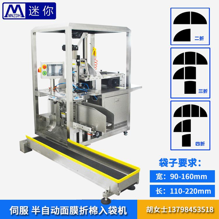 面膜生產設備廠家 ,自動面膜折疊機,面膜折膜機