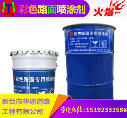 安徽六安路面改色劑材料的選擇和施工方法