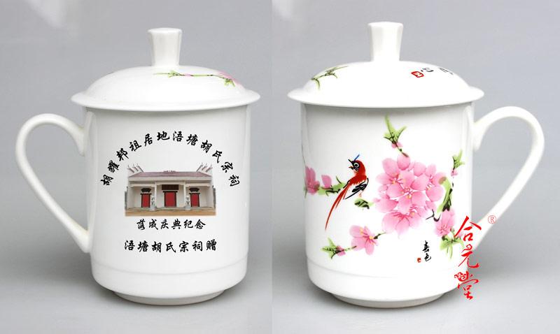宗親會紀念品骨瓷茶杯定制,紀念宗祠落成慶典禮品杯子定制
