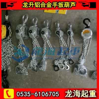 MAIH-25龍升鋁合金手扳葫蘆報價,由手柄、外殼組成
