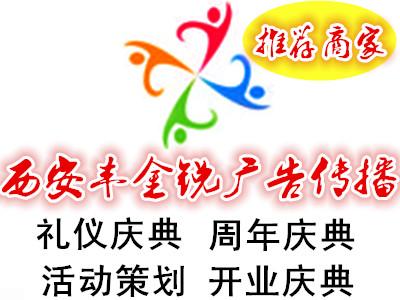 西安丰金锐庆典礼仪活动执行活动策划