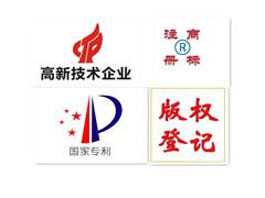 真誠服務北京高新技術企業認定知識產權規劃