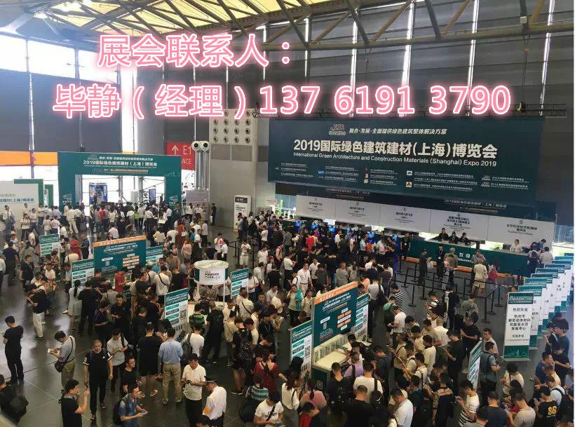 2020第十二届上海国际装配式建筑展览会