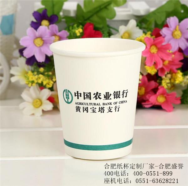 合肥廣告紙杯定制【免費排版】合肥一次性紙杯定做廠家