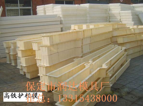 鐵路工程立柱塑料模具 用途