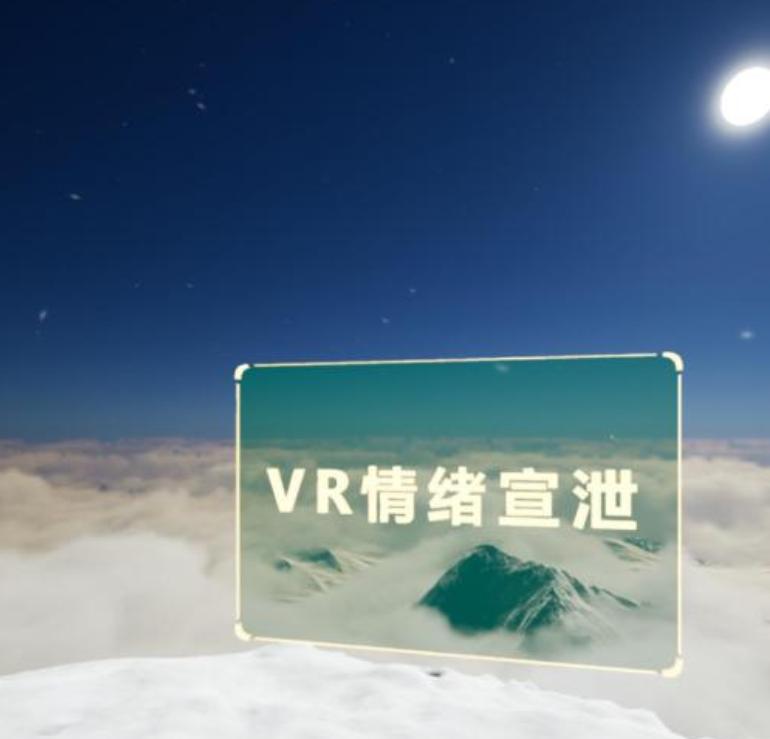 VR虛擬現實與心理健康