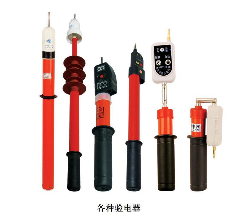 高压验电器声光状验电器电工