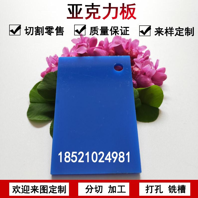 蓝色亚克力板定做有机玻璃加工定制蓝色塑料板材切割折弯铣槽23mm