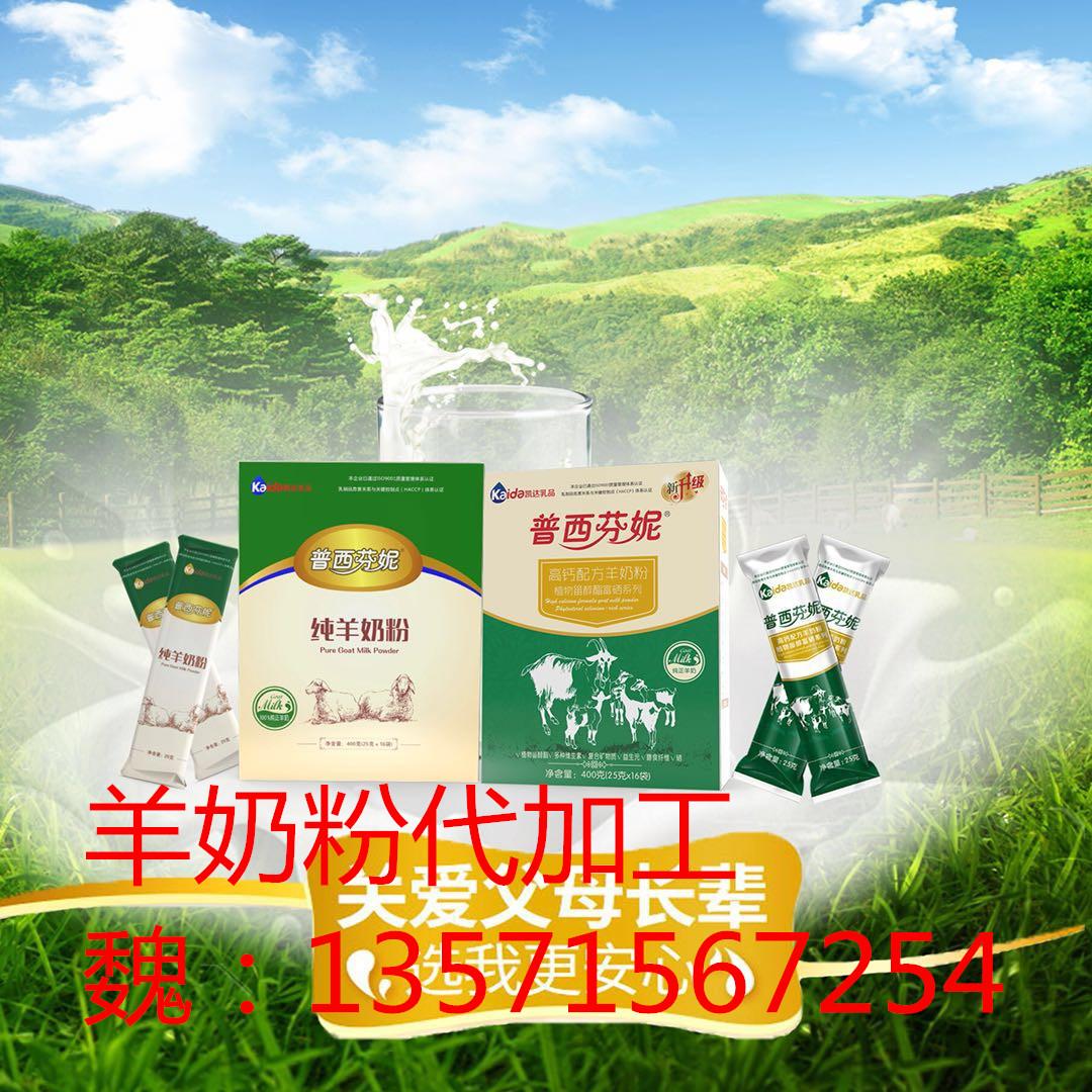 陕西羊奶粉代加工厂家供应大健康产业