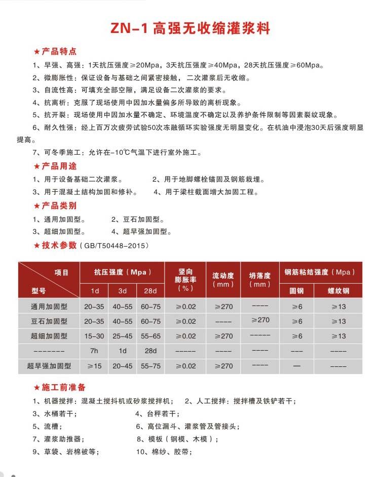 重慶ZN-1高強無收縮灌漿料價格