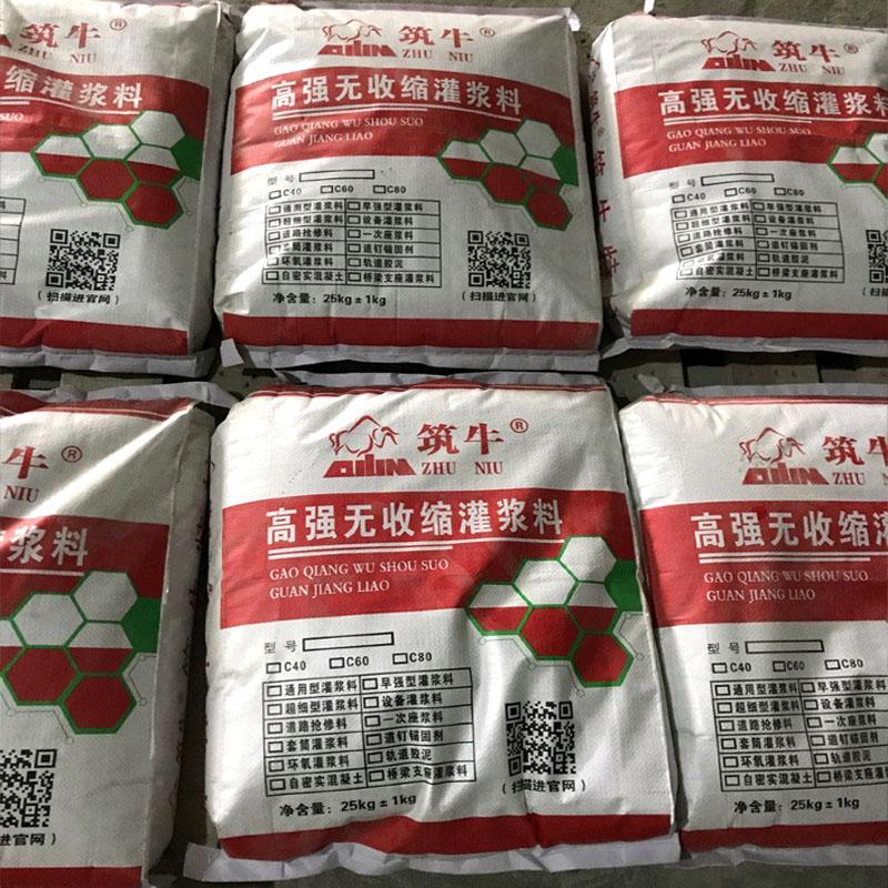 重慶CGM-1高強無收縮灌漿料價格