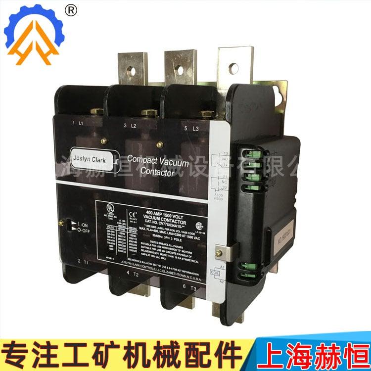 克拉克礦山機械用真空接觸器CV77U034A15-22 -選擇上海赫恒