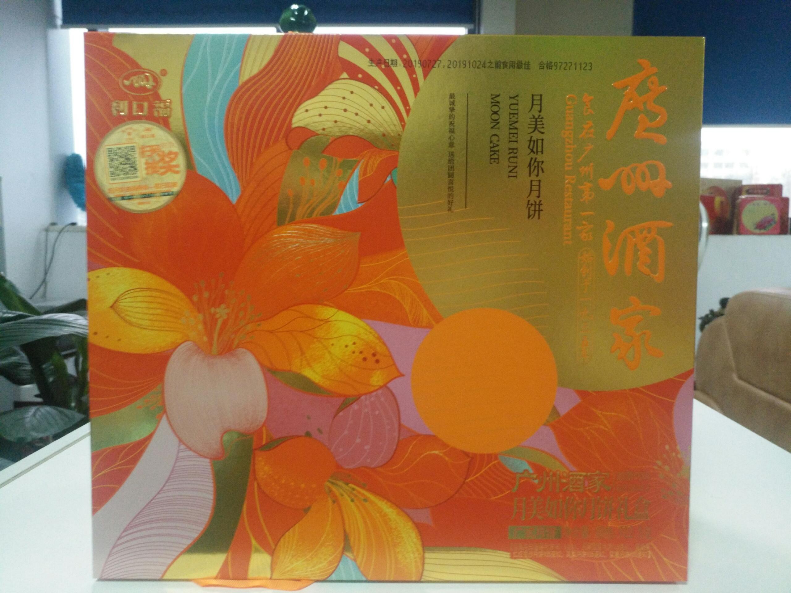 月美如你月饼礼盒 广州酒家月饼 批发团购 工厂直销