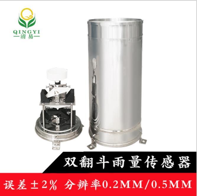 翻斗式雨量计,CG-04-D1 双翻斗雨量传感器,脉冲 485输出厂家批发